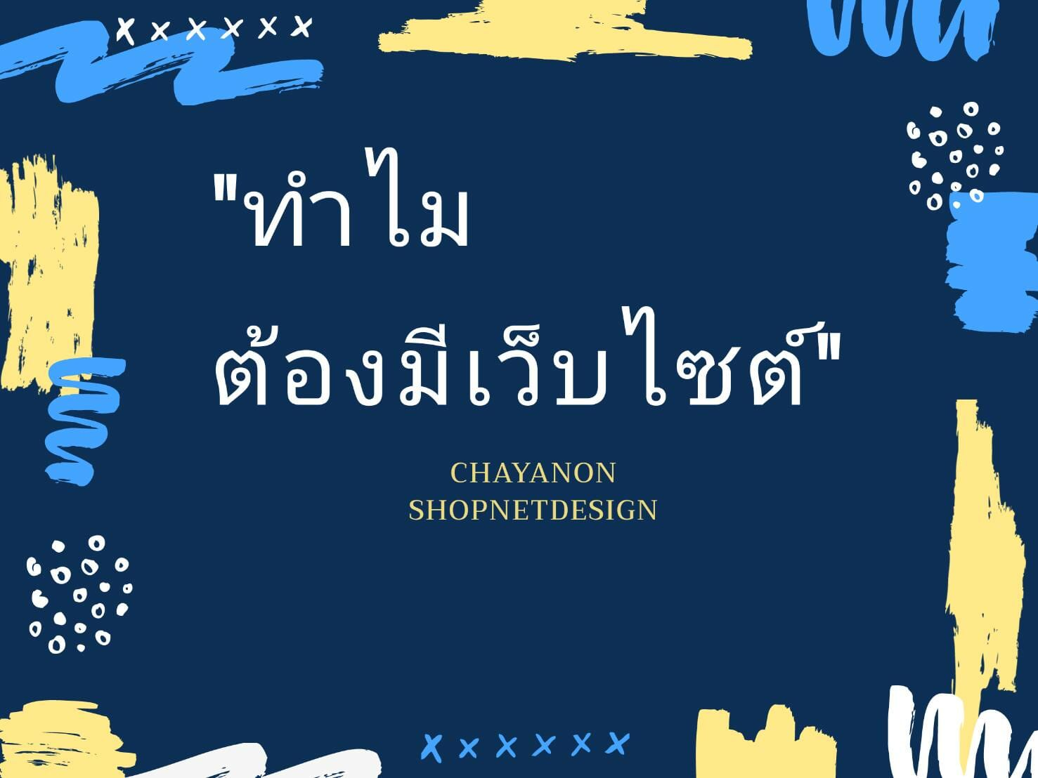 Why have a website ? ทำไมต้องมีเว็บไซต์