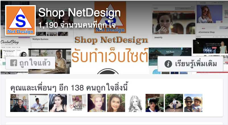 Fanpage-Shop-NetDesign