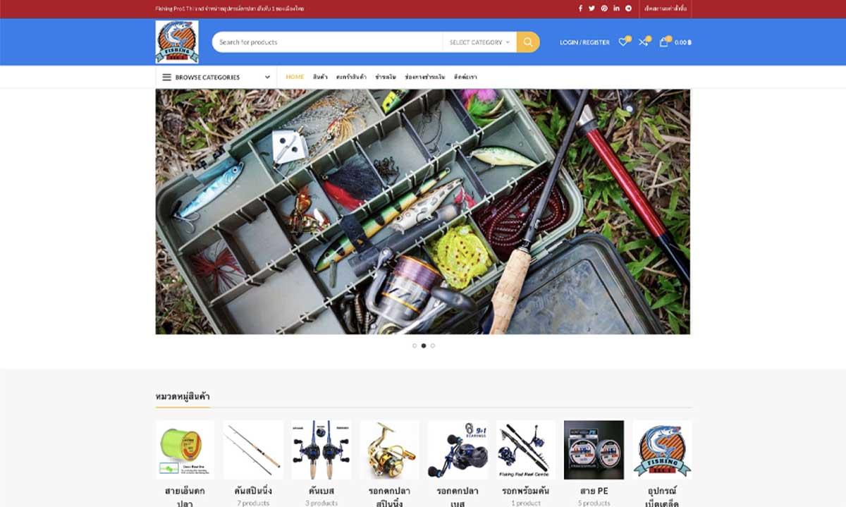 เว็บไซต์ขายอุปกรณ์ตกปลา รับทำเว็บไซต์ wordpress
