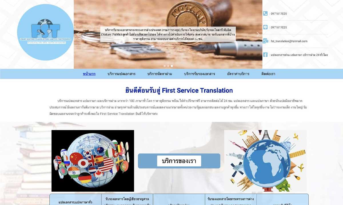 เว็บไซต์รับแปลภาษา
