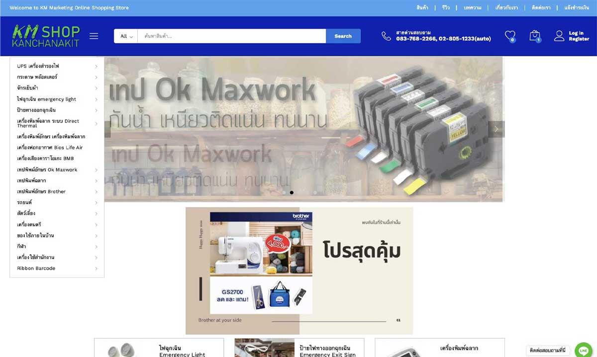 เว็บไซต์ขายอุปกรณ์สำนักงาน รับทำเว็บไซต์ wordpress