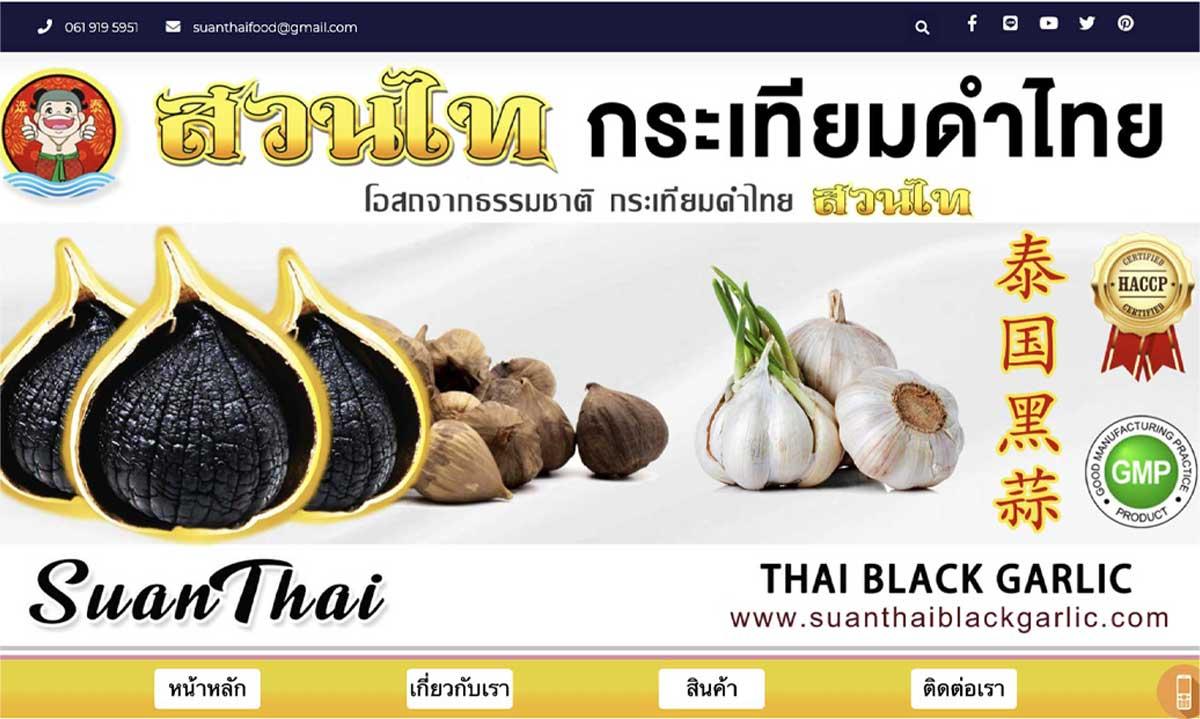 สวนไท กระเทียมดำไทย