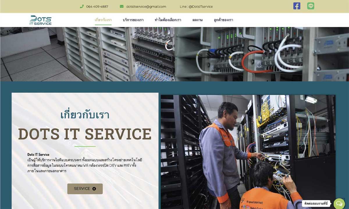 รับทำเว็บไซต์ wordpress Dots-IT-Service