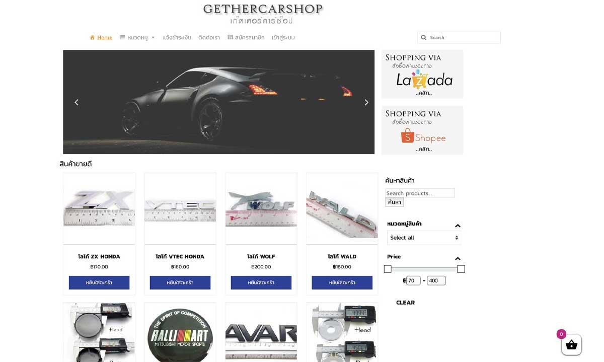 gethercarshop