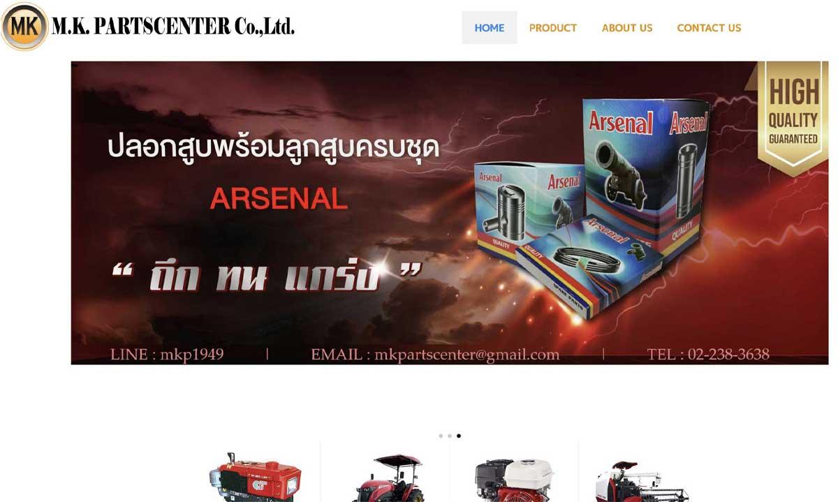 บริการ รับทำเว็บไซต์ mkpartscenter