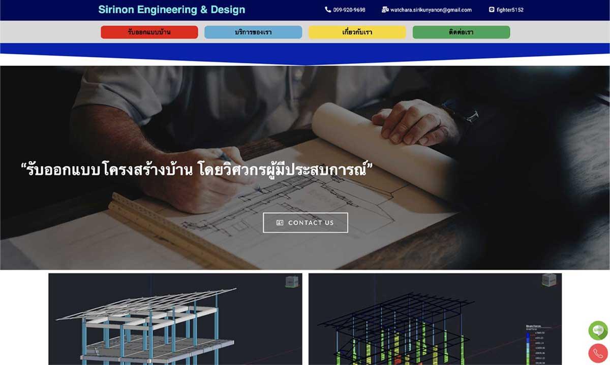 sirinon-engineering