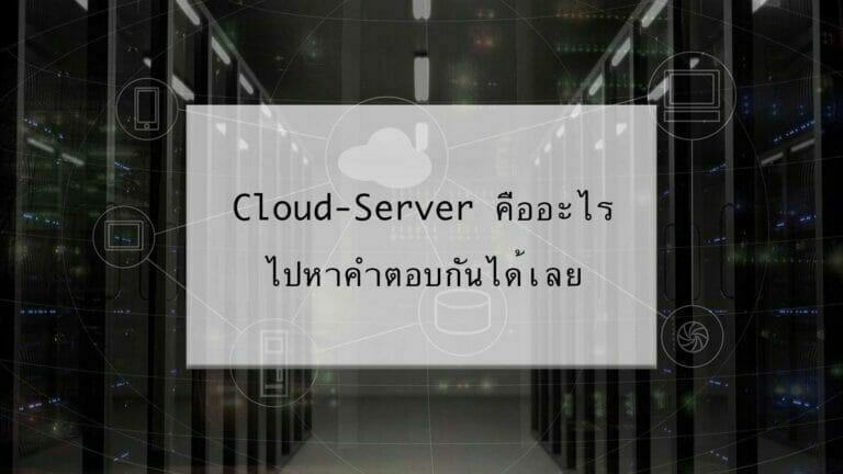 Cloud-Server-คืออะไร-ไปหาคำตอบกันได้เลย