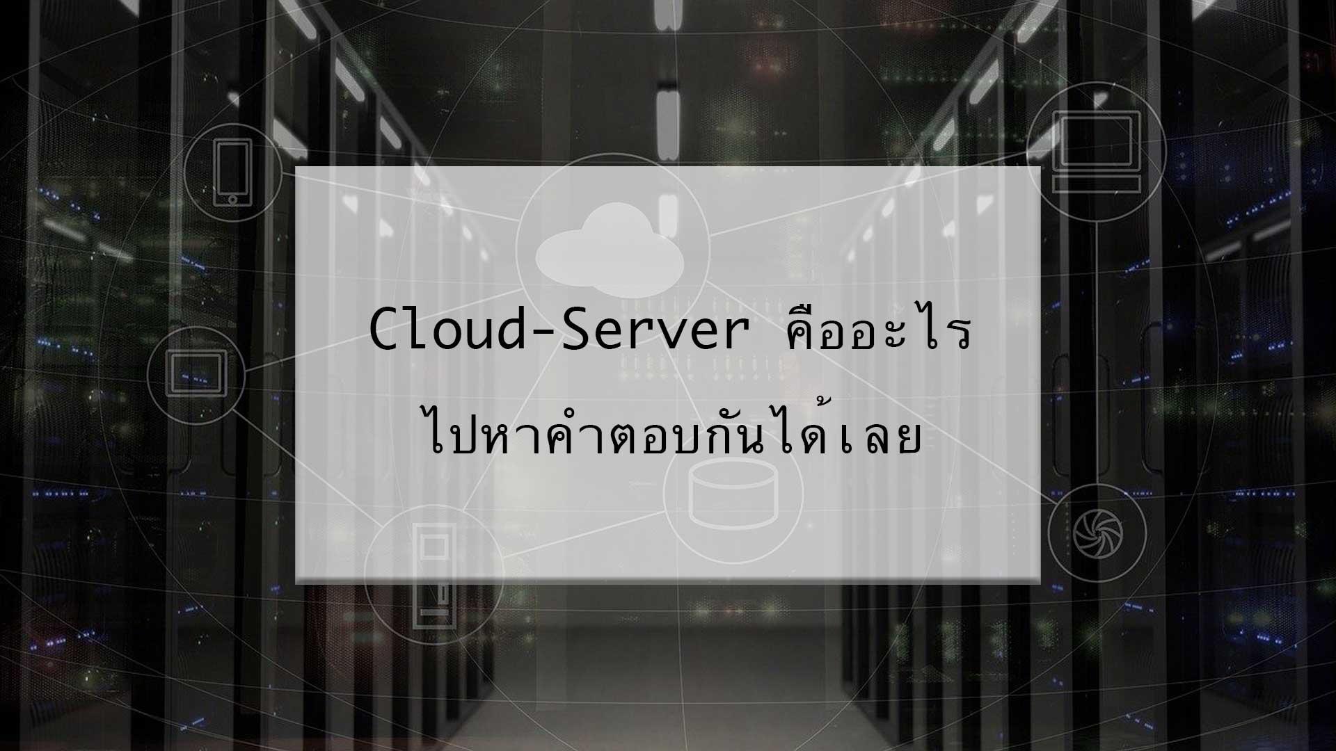 Cloud Server คืออะไร ไปหาคำตอบกันได้เลย