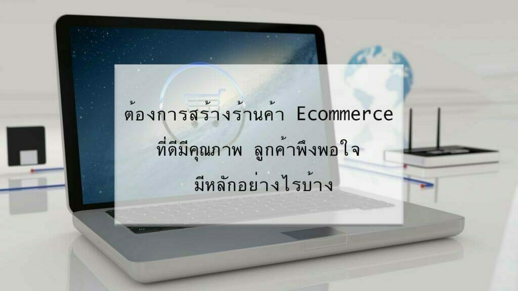 ต้องการสร้าง-ร้านค้า-Ecommerce-ที่ดี-มีคุณภาพ-ลูกค้าพึงพอใจ-มีหลักอย่างไรบ้าง