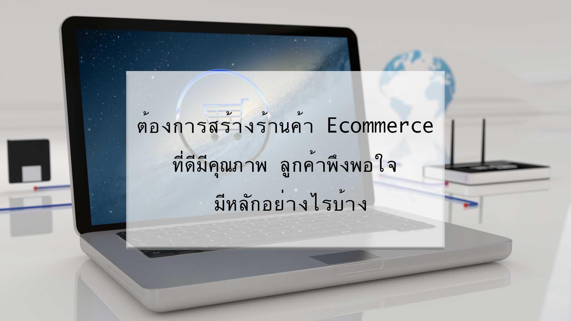 ต้องการสร้าง ร้านค้า Ecommerce ที่ดีมีคุณภาพ ต้องมีหลักอย่างไรบ้าง