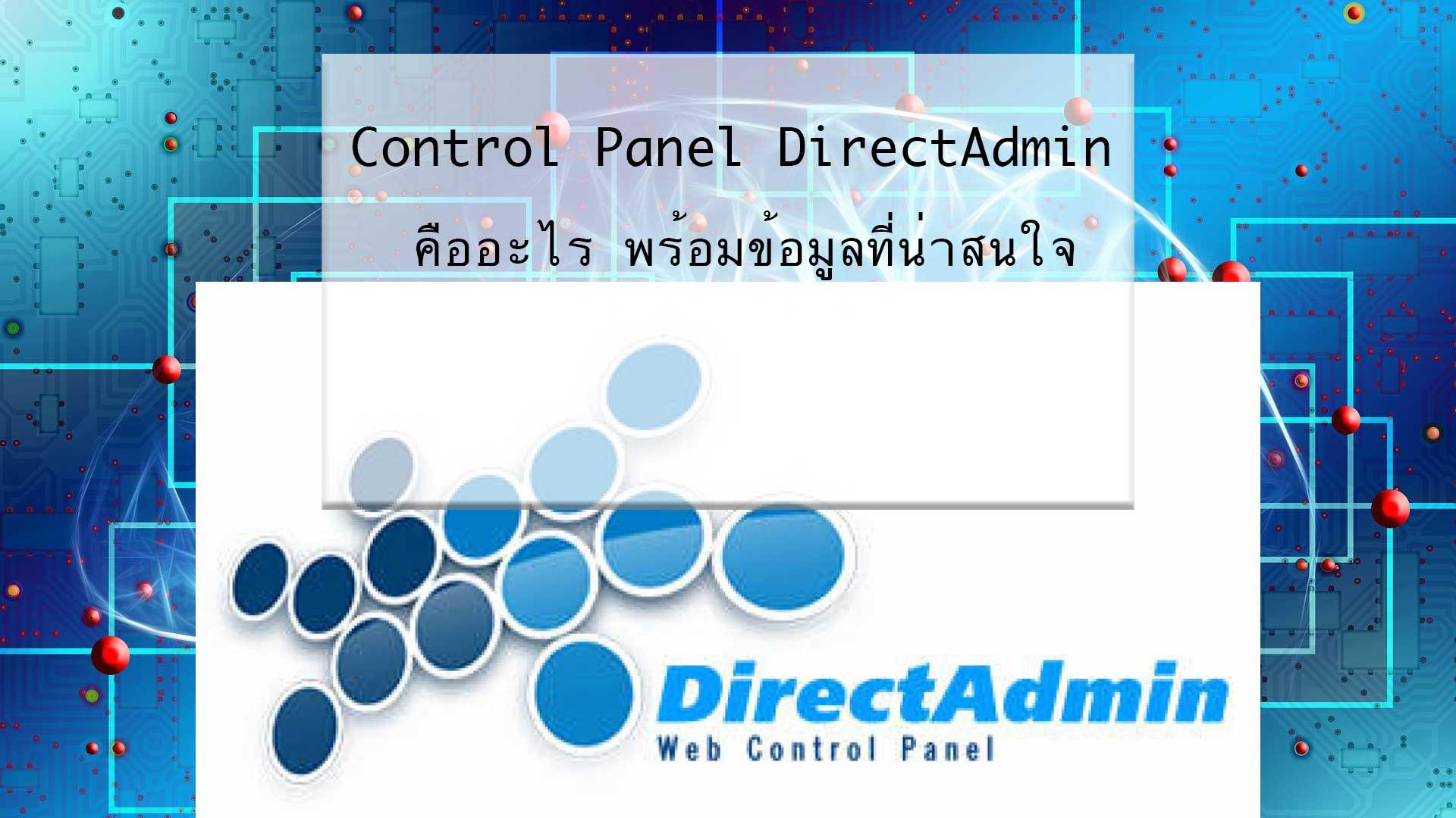 Control Panel DirectAdmin คืออะไร พร้อมข้อมูลที่น่าสนใจ