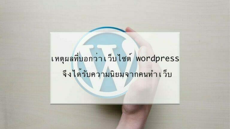 8.เหตุผลที่บอกว่า-เว็บไซต์-wordpress-จึงได้รับความนิยมจากคนทำเว็บ