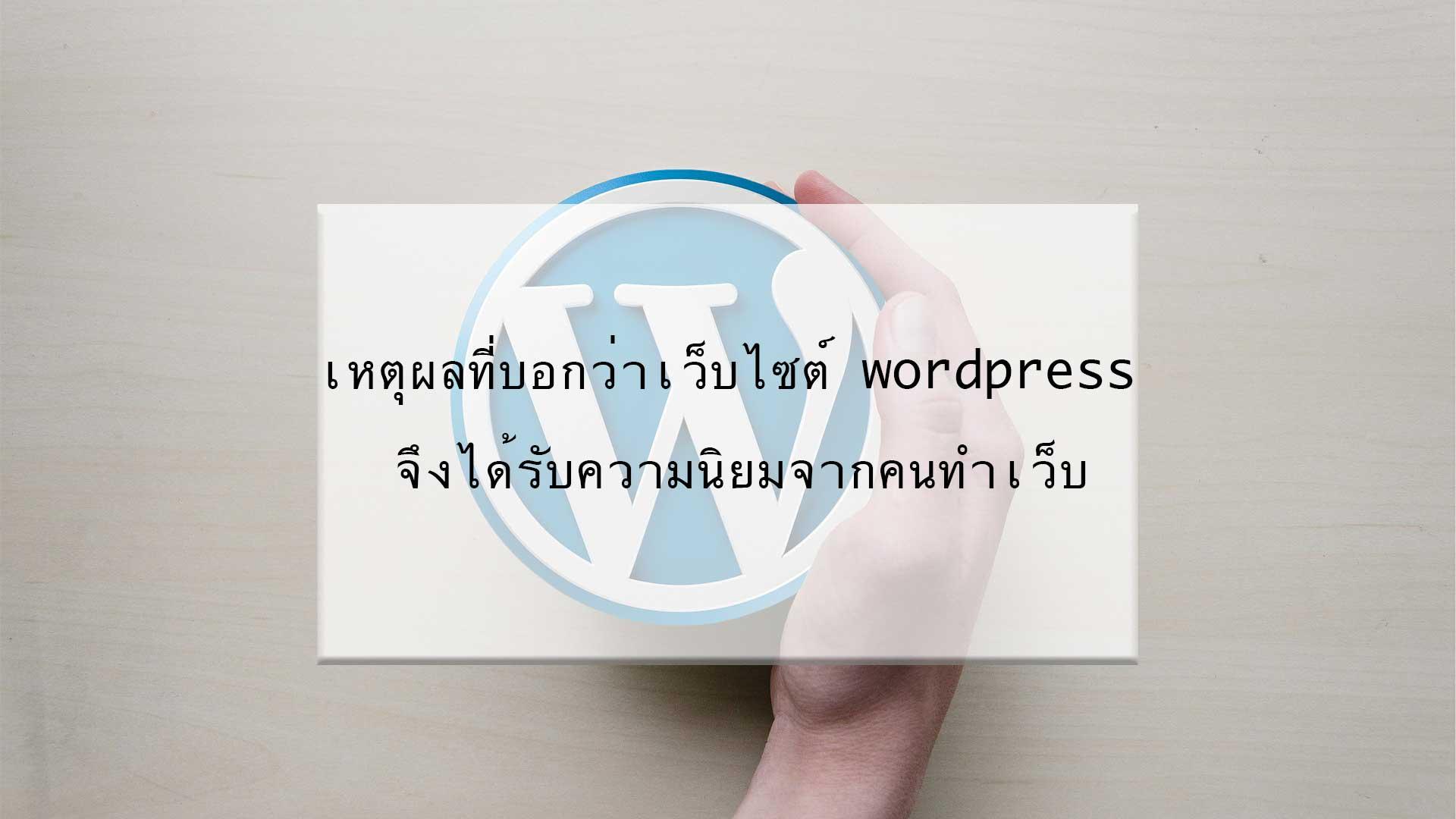เหตุผลที่บอกว่า เว็บไซต์ wordpress จึงได้รับความนิยมจากคนทำเว็บ
