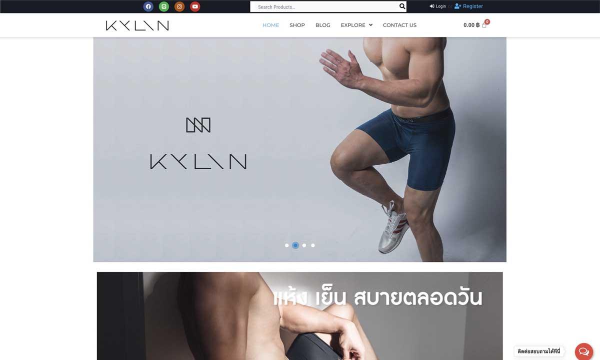 รับทำเว็บไซต์ wordpress kylinactivewear