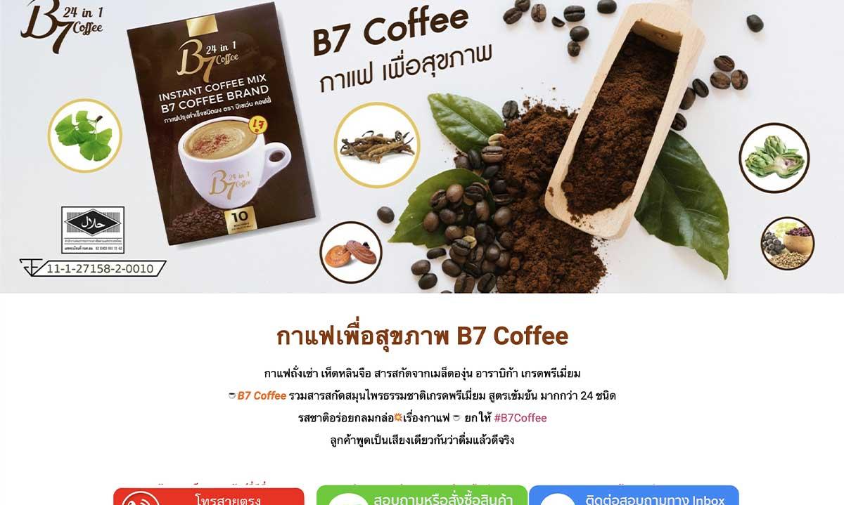 coffeeb7health
