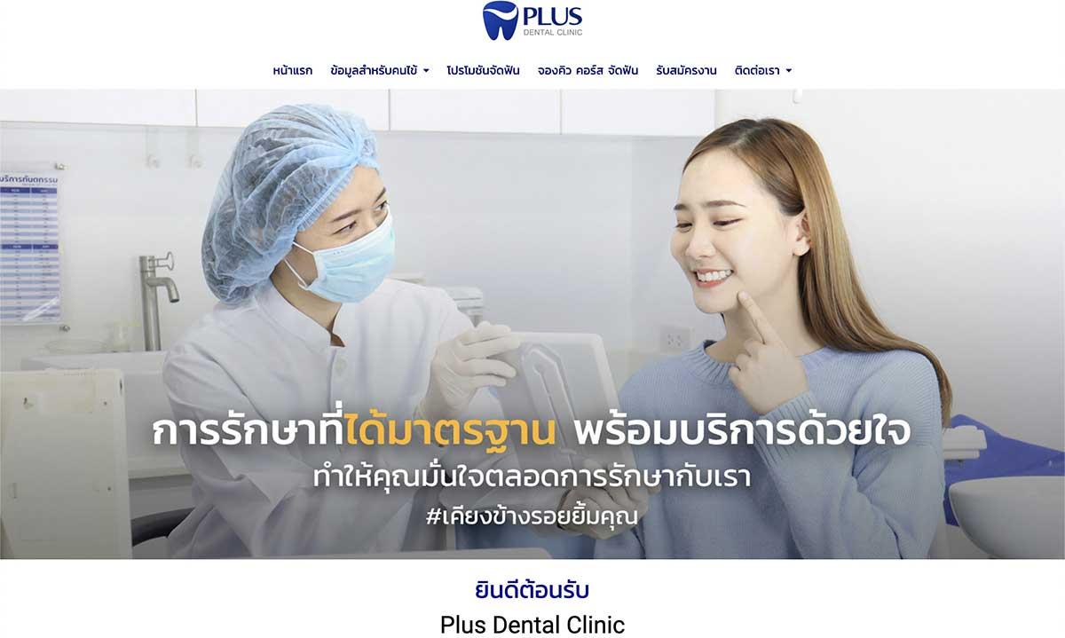 plusdentalclinic
