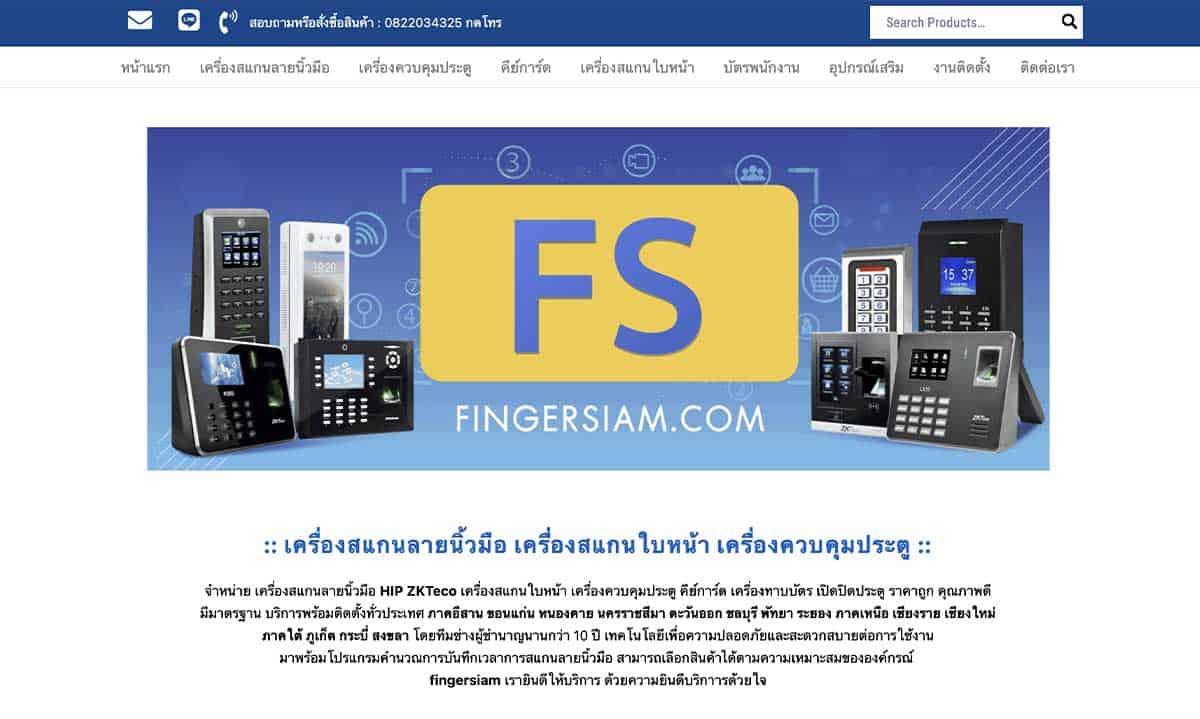 fingersiam