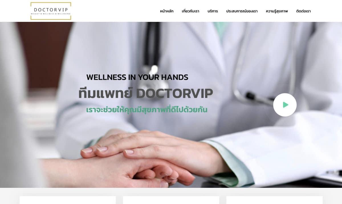 ทีมแพทย์ DOCTORVIP