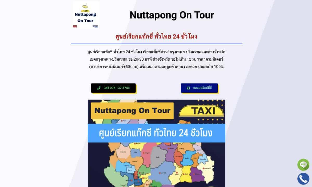 ศูนย์เรียกแท๊กซี่ ทั่วไทย 24 ชั่วโมง