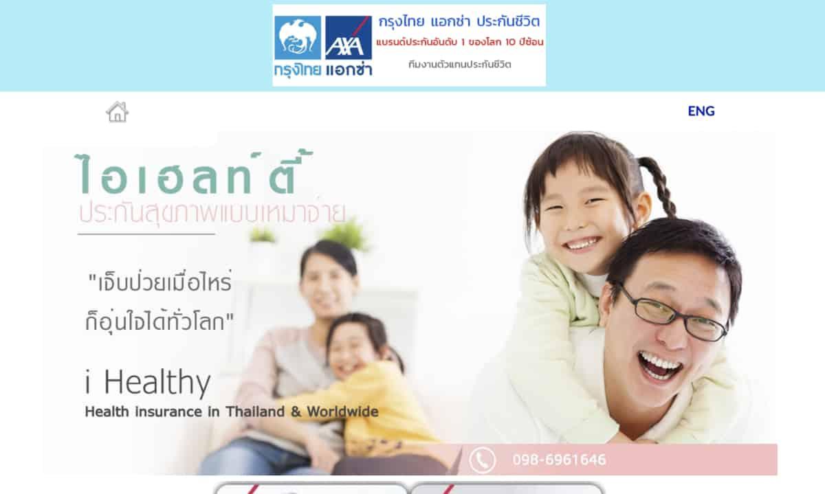 กรุงไทย แอกซ่า