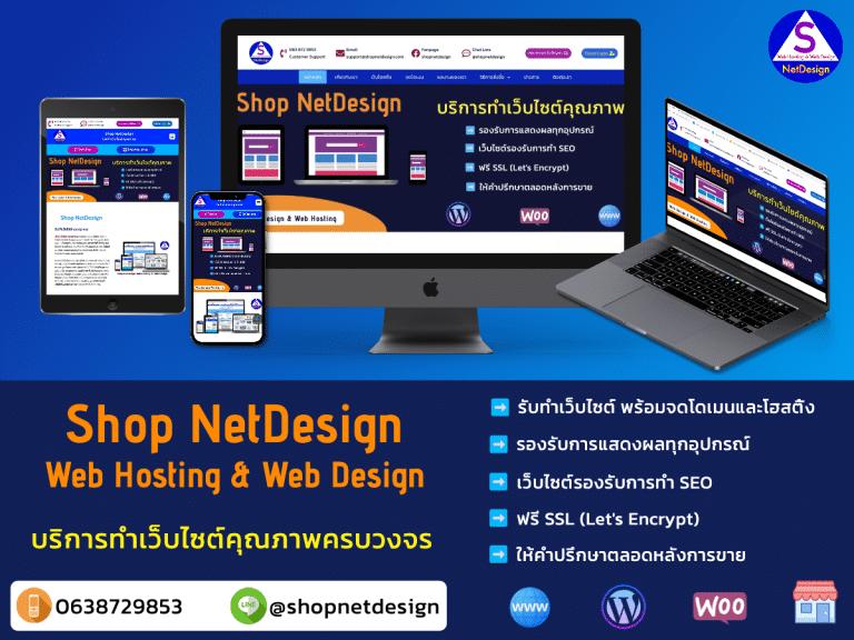 New shopnetdesign