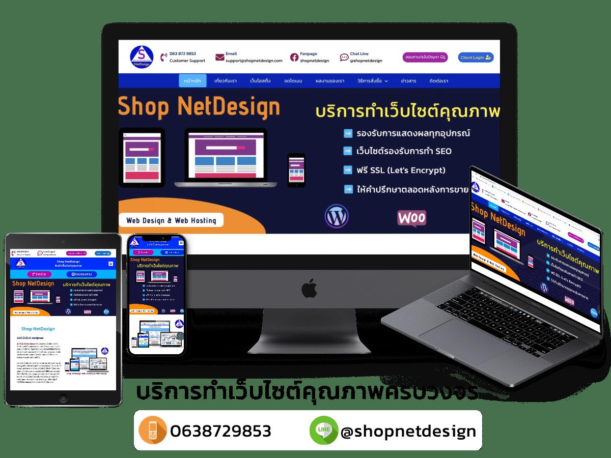ติดต่อเรา Shopnetdesign