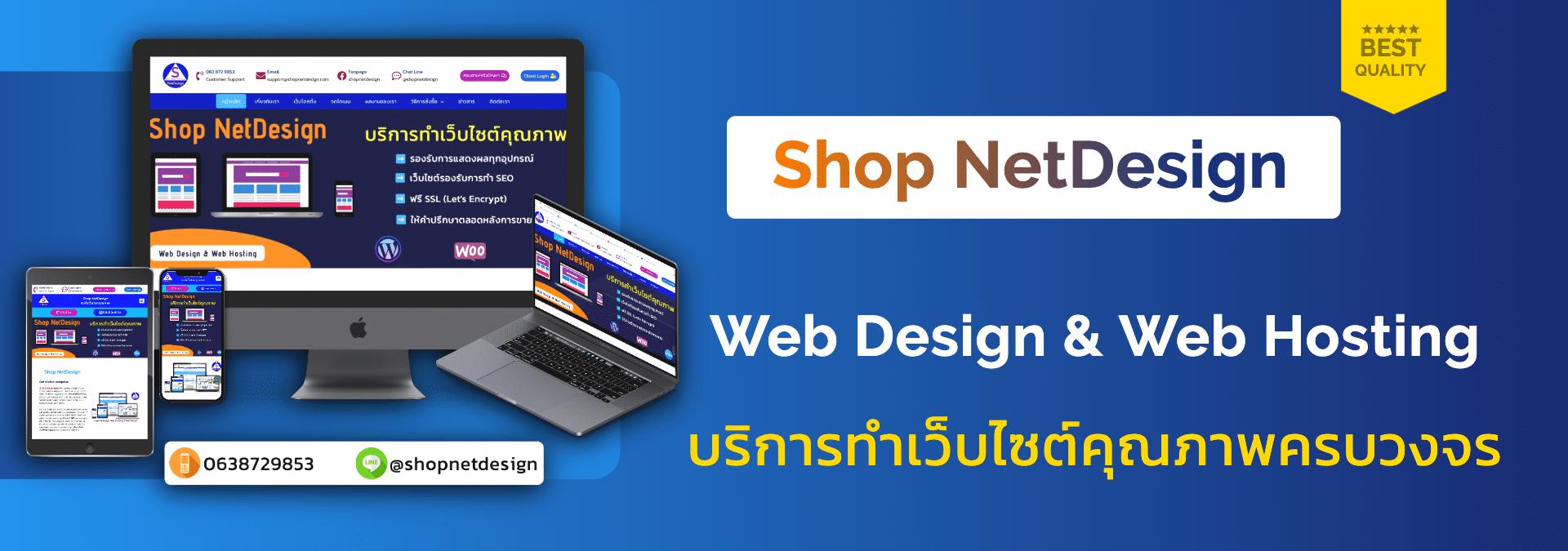 เกี่ยวกับ shopnetdesign